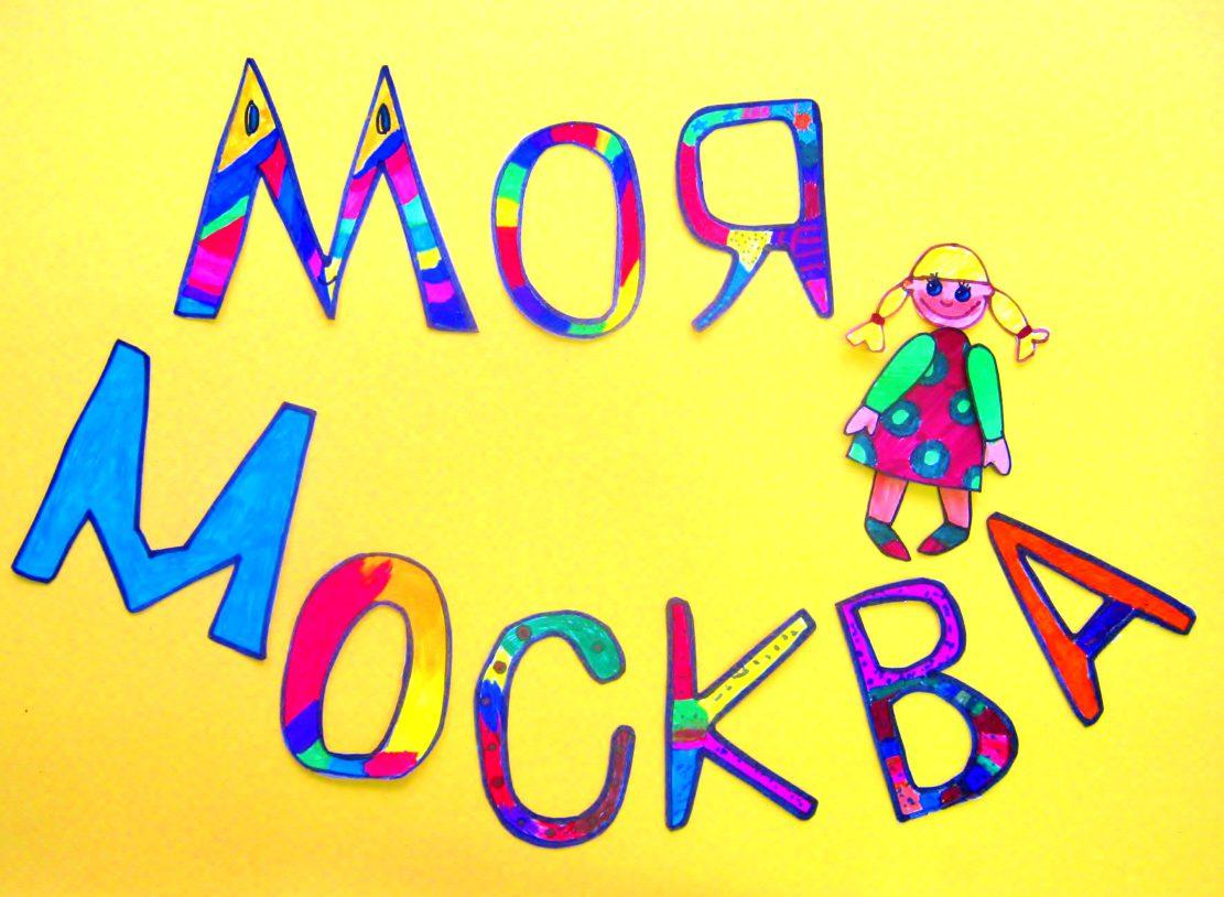 volshebnaya-kist_moya-moskva
